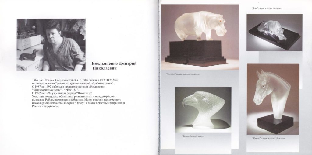 Dmitriy Emelyanenko in The catalog Jewelry Art of the Urals