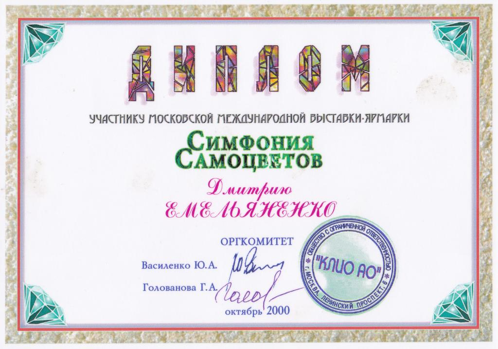 Dmitriy Emelyanenko awarded diploma Gems Symphony