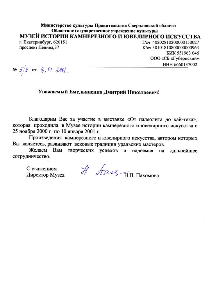 Letter of appreciation to artist Dmitriy Emelyanenko from the Museum of History of Stone-Cutting and Jeweler Art