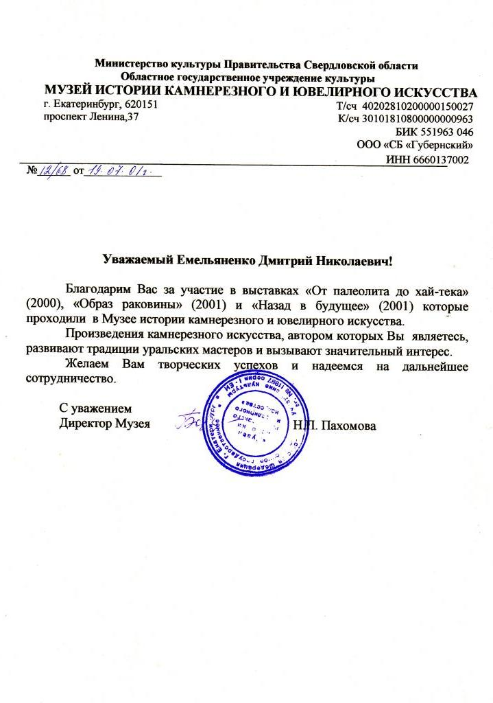 Letter of appreciation to stone carver artist Dmitriy Emelyanenko from the Museum of History of Stone Cutting and Jeweler Art