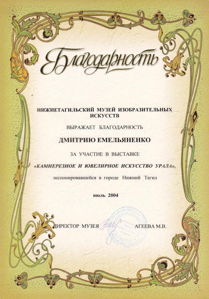 Благодарность Дмитрию Емельяненко от директора «Нижнетагильского музея изобразительных искусств» за участие в выставке «Камнерезное и ювелирное искусство урала».