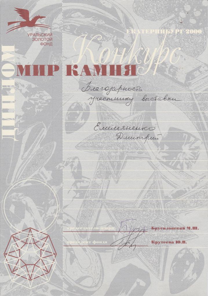 Благодарность художнику-камнерезу Емельяненко Дмитрию Николаевичу за участие в выставке «Мир камня 2000»