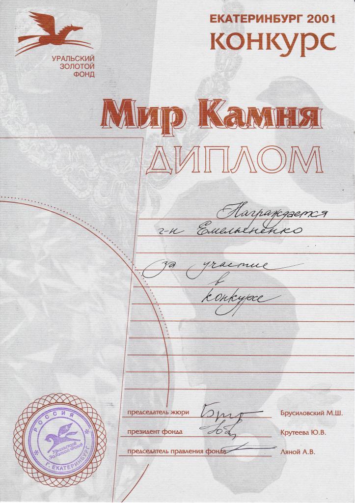 Художник-камнерез Емельяненко Дмитрий Николаевич награжден дипломом за участие в конкурсе «Мир камня 2001»