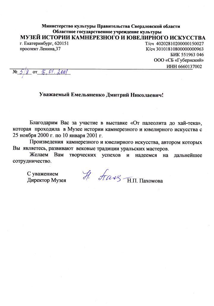 Благодарственное письмо Дмитрию Емельяненко от директора «Музея истории камнерезного и ювелирного искусства»