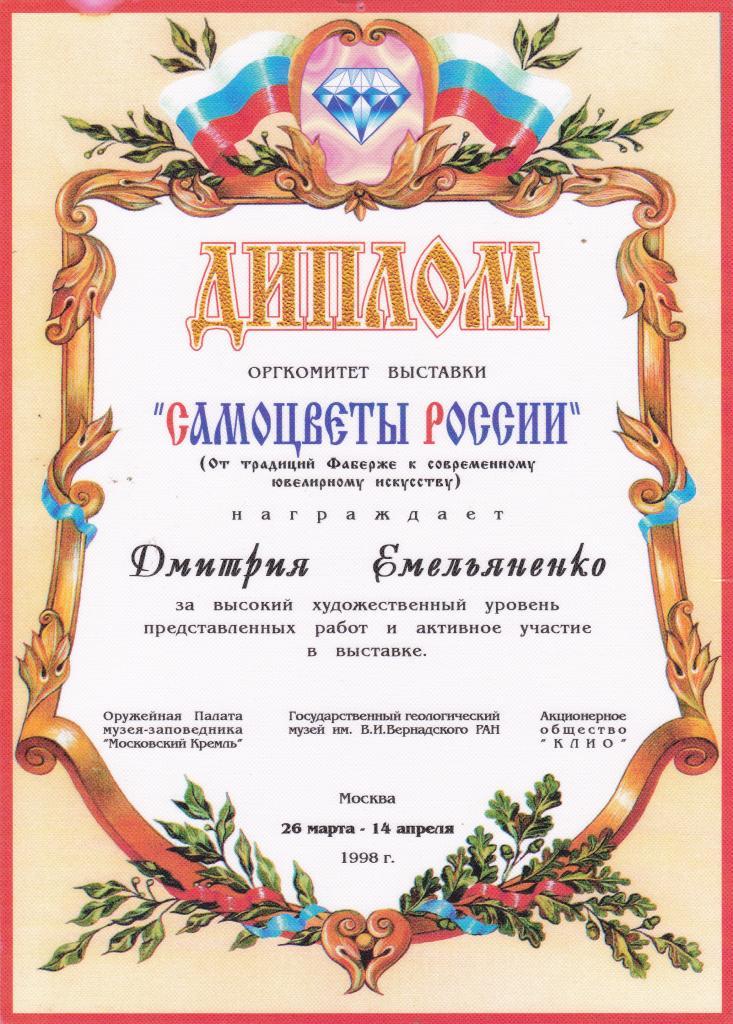 Художник-камнерез Емельяненко Дмитрий Николаевич награжден дипломом за высокий художественный уровень представленных работ и активное участие в выставке.